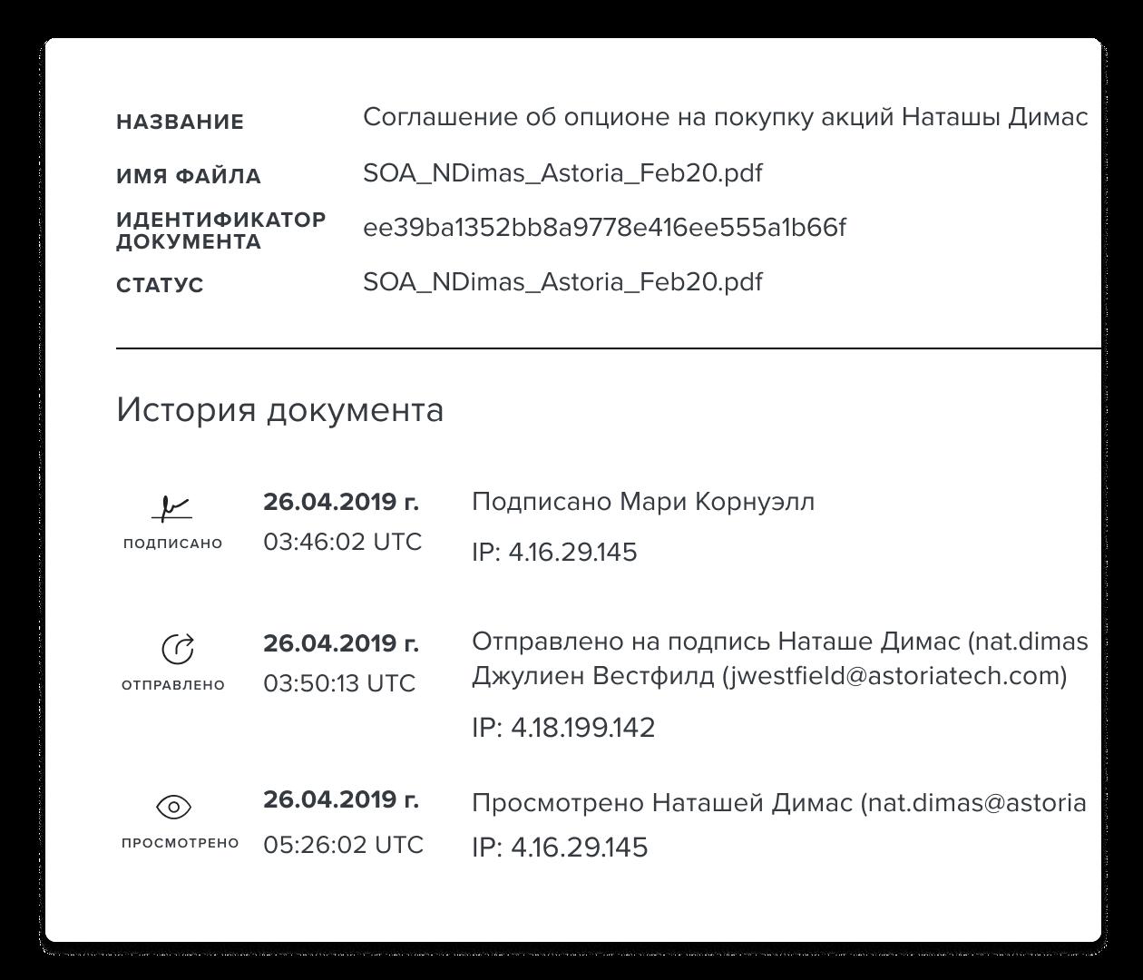 Скриншот истории документов в HelloSign