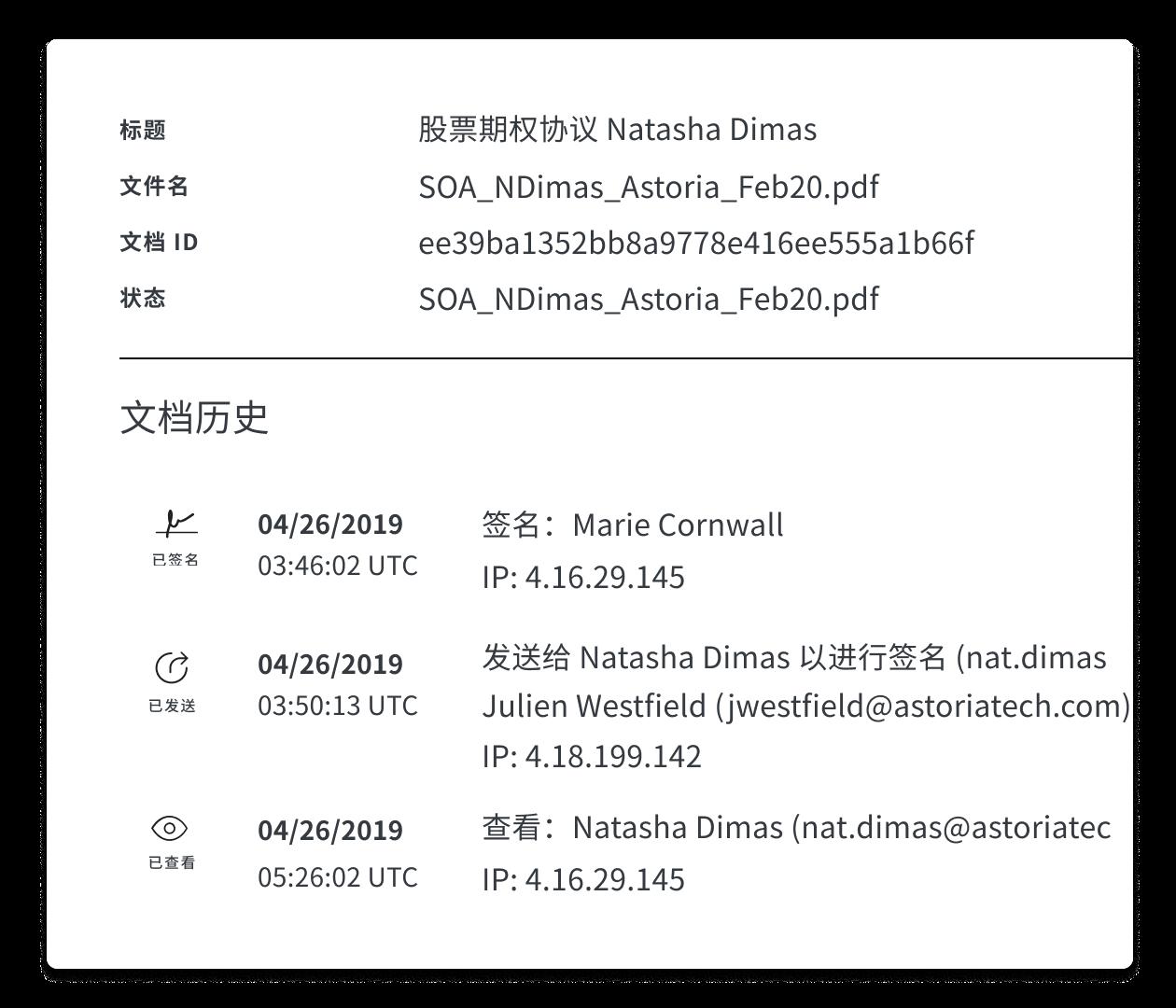 屏幕截图:HelloSign 文档历史记录部分