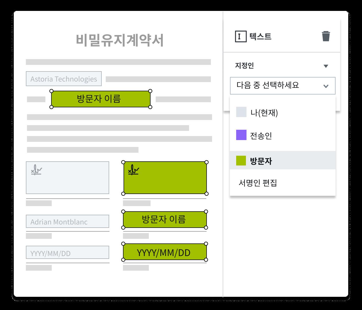 HelloSign 템플릿 편집기에서 서명 필드를 배치하는 화면 스크린샷