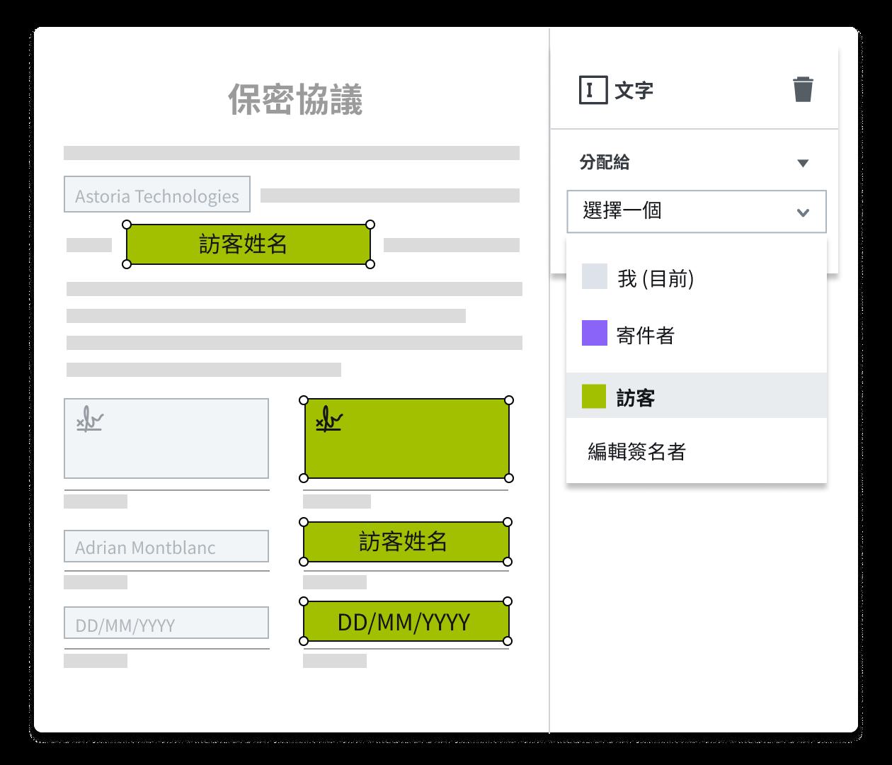 在 HelloSign 範本編輯工具中指定簽名欄位的螢幕截圖