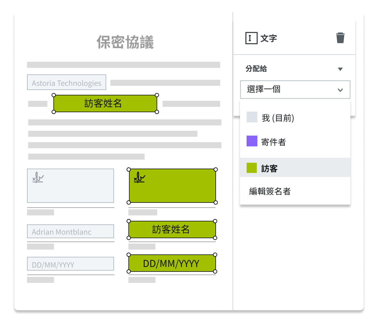 使用者在 HelloSign 指派簽名的螢幕截圖