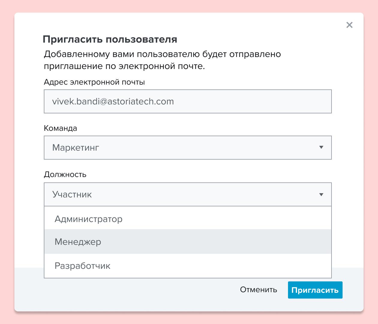 Скриншот приглашения пользователя в документ HelloSign с распределением обязанностей