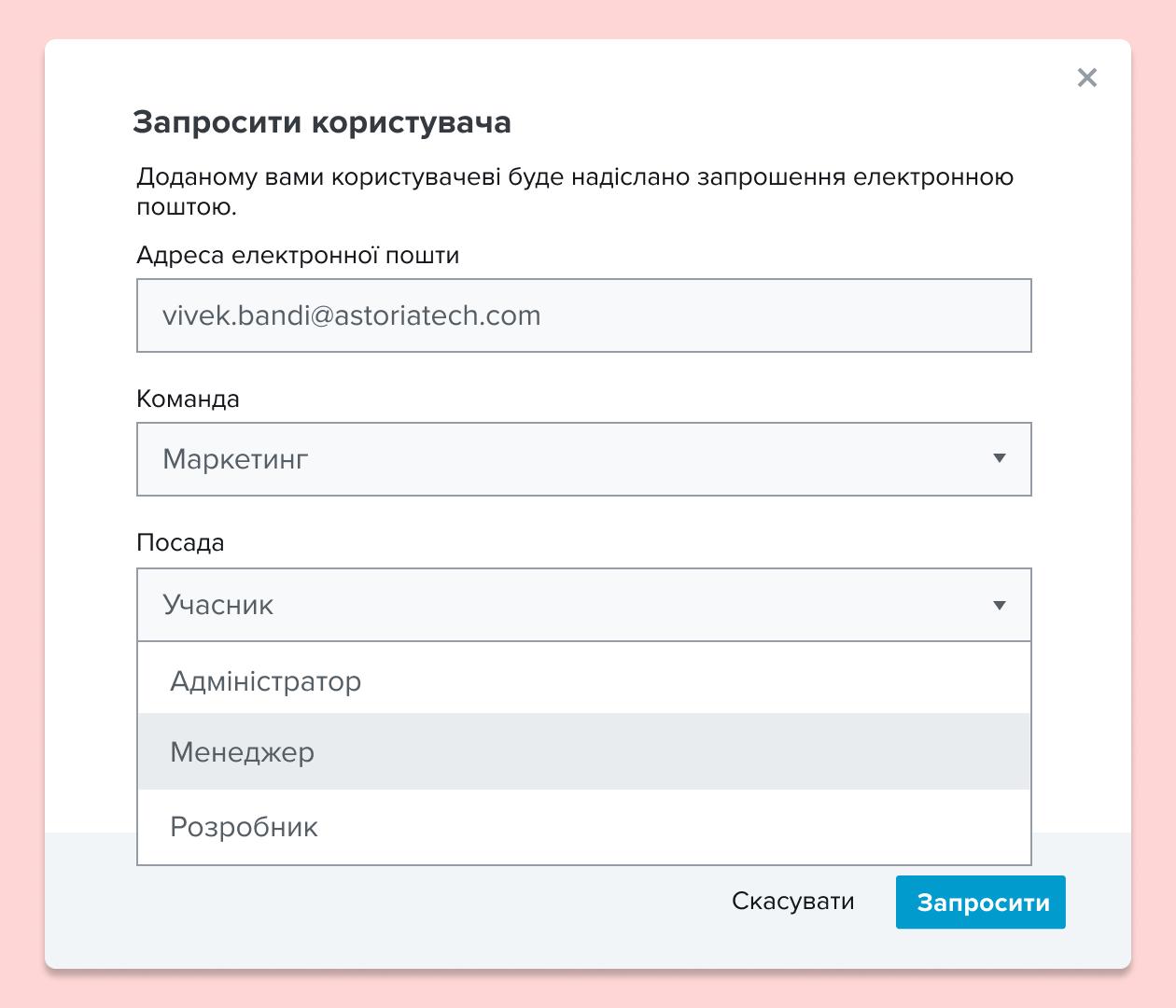 Скріншот запрошення користувача в документ HelloSign із призначенням ролей
