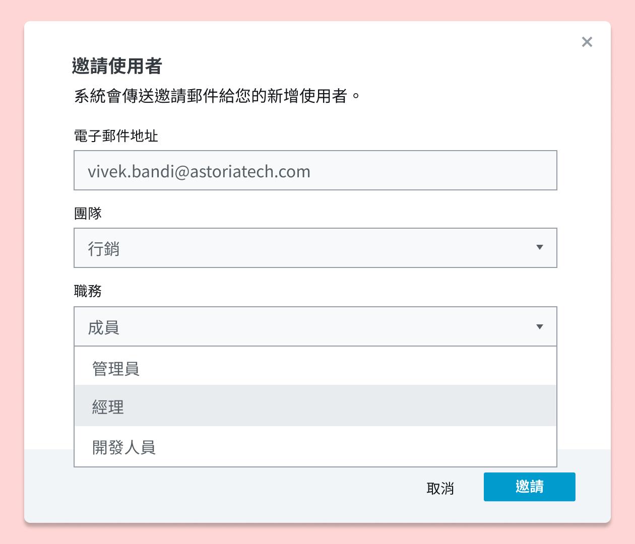 邀請使用者加入 HelloSign 文件並指派角色的螢幕截圖