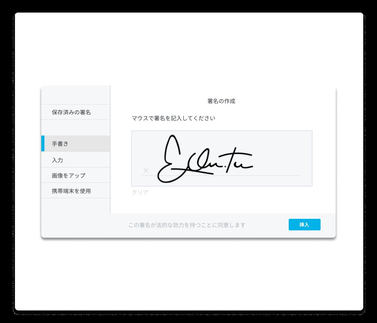 HelloSign の署名作成操作のスクリーンショット