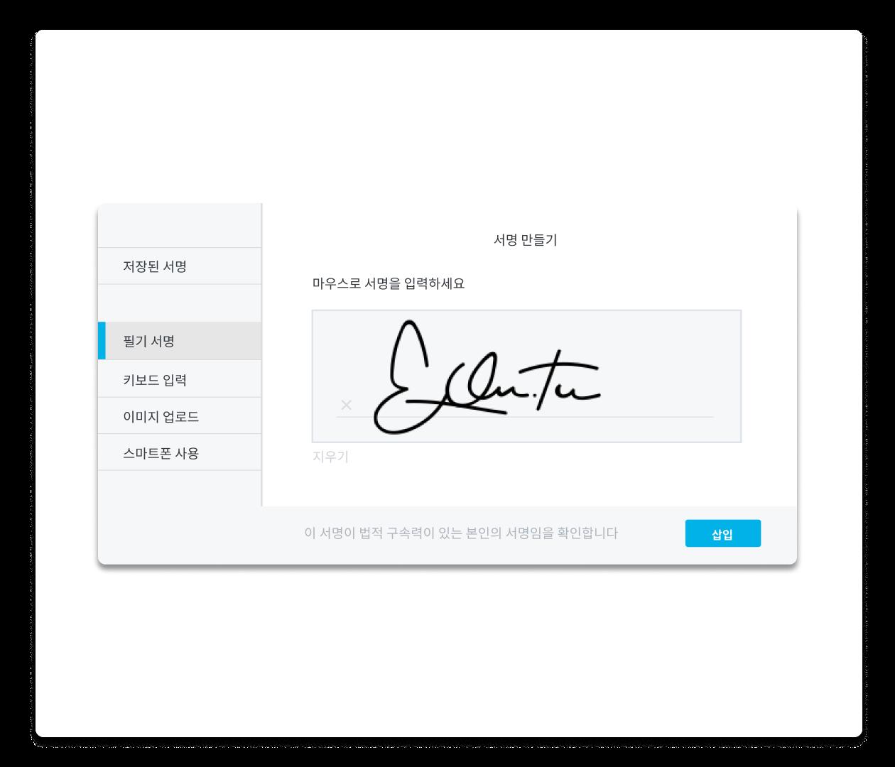 HelloSign 서명 만들기 스크린샷