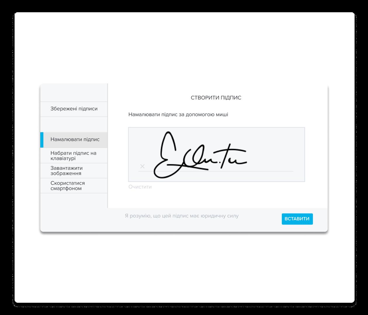 Скріншот створення підпису в HelloSign
