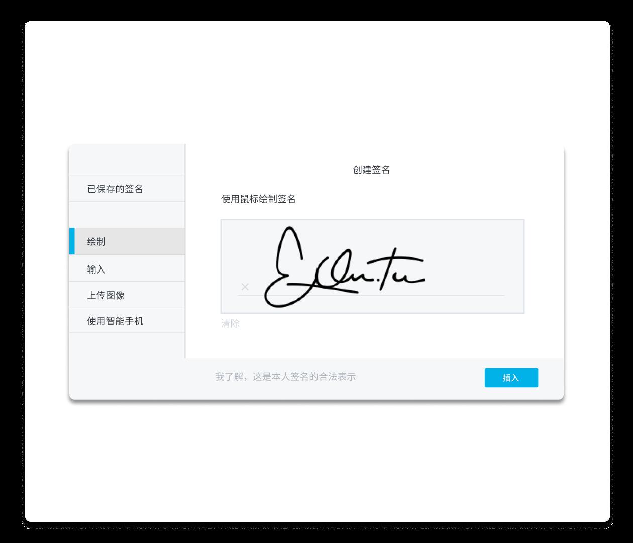 屏幕截图:HelloSign 创建签名体验