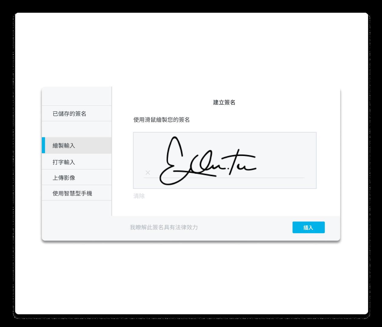 HelloSign 建立簽名體驗的螢幕截圖