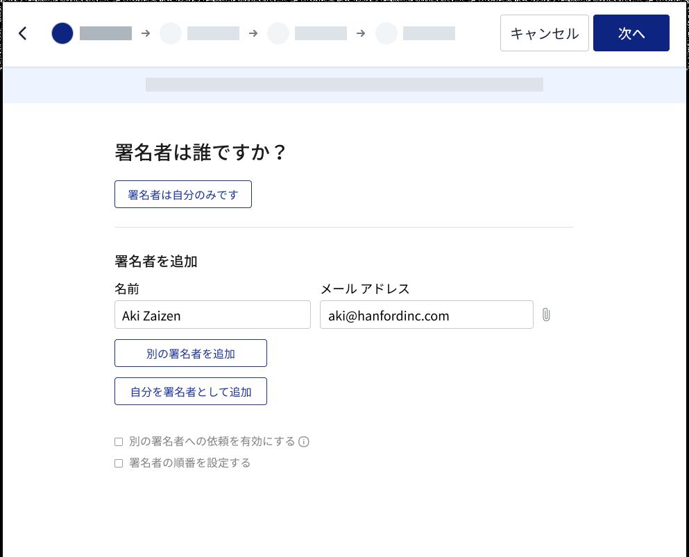 Dropbox の署名者画面のスクリーンショット