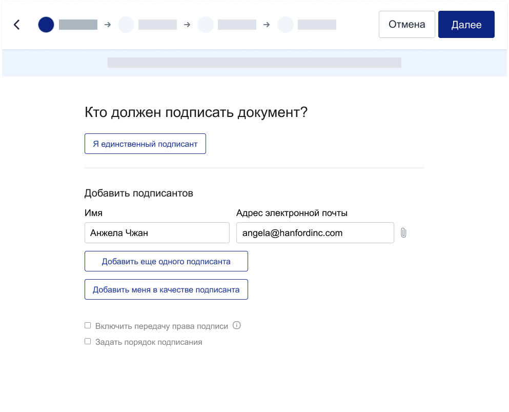 Скриншот интерфейса подписывающего лица в Dropbox