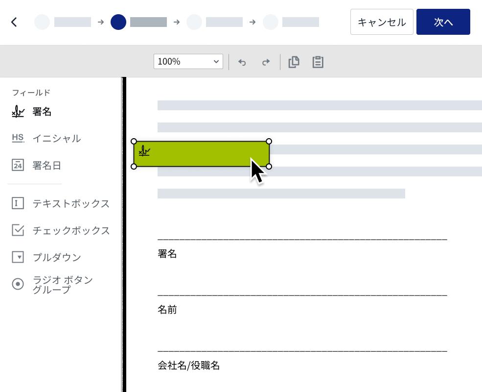 Dropbox で署名用にドキュメントを準備しているスクリーンショット