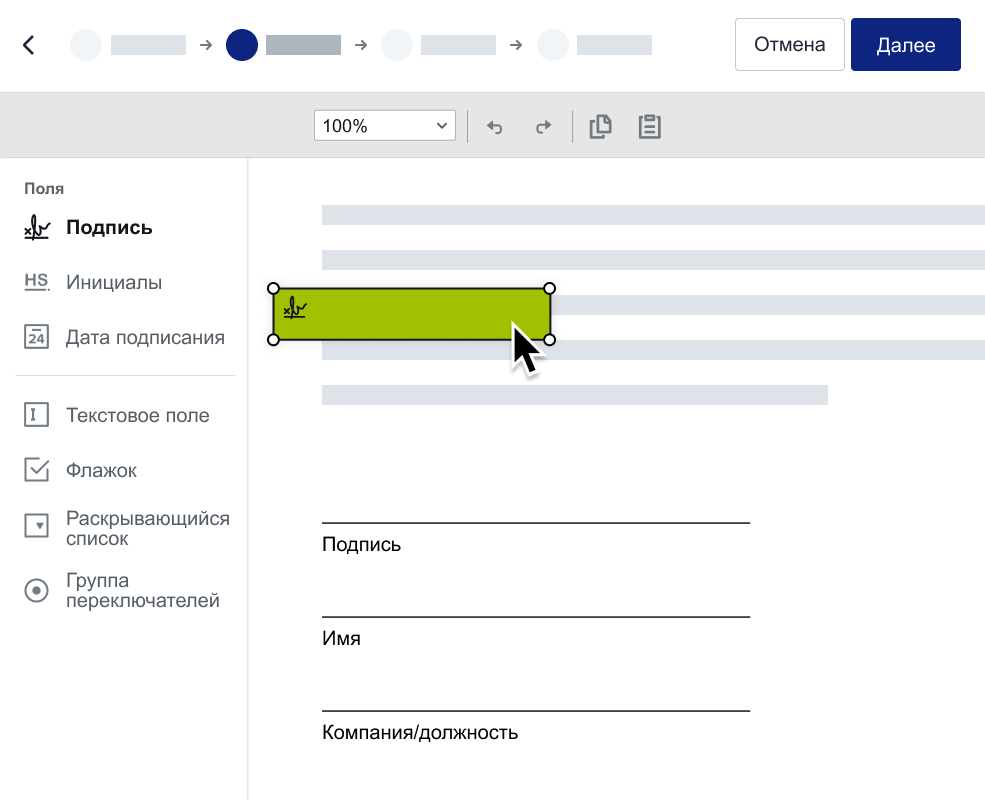 Скриншот, демонстрирующий подготовку документа к подписанию в Dropbox