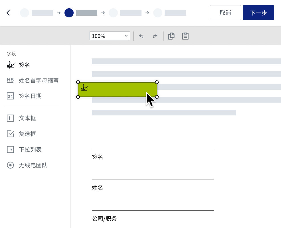 Screenshot of the Dropbox prepare document for signature experience