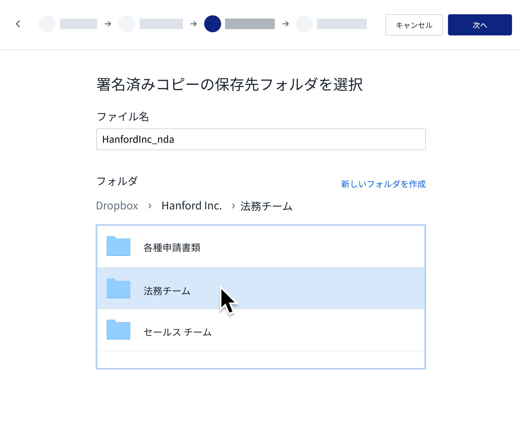 署名済みドキュメントを Dropbox フォルダに保存しているスクリーンショット