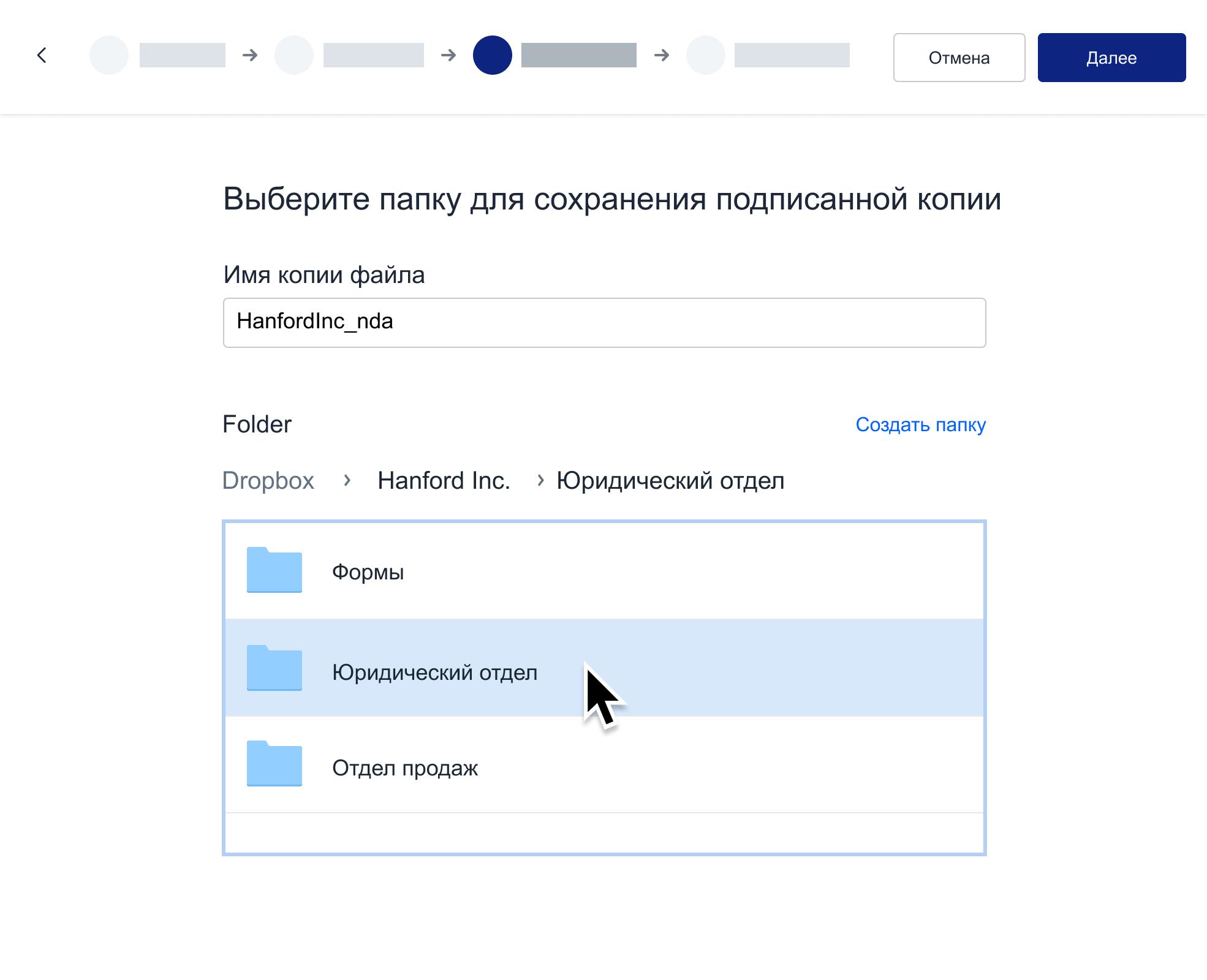 Скриншот сохранения подписанного экземпляра в папке Dropbox