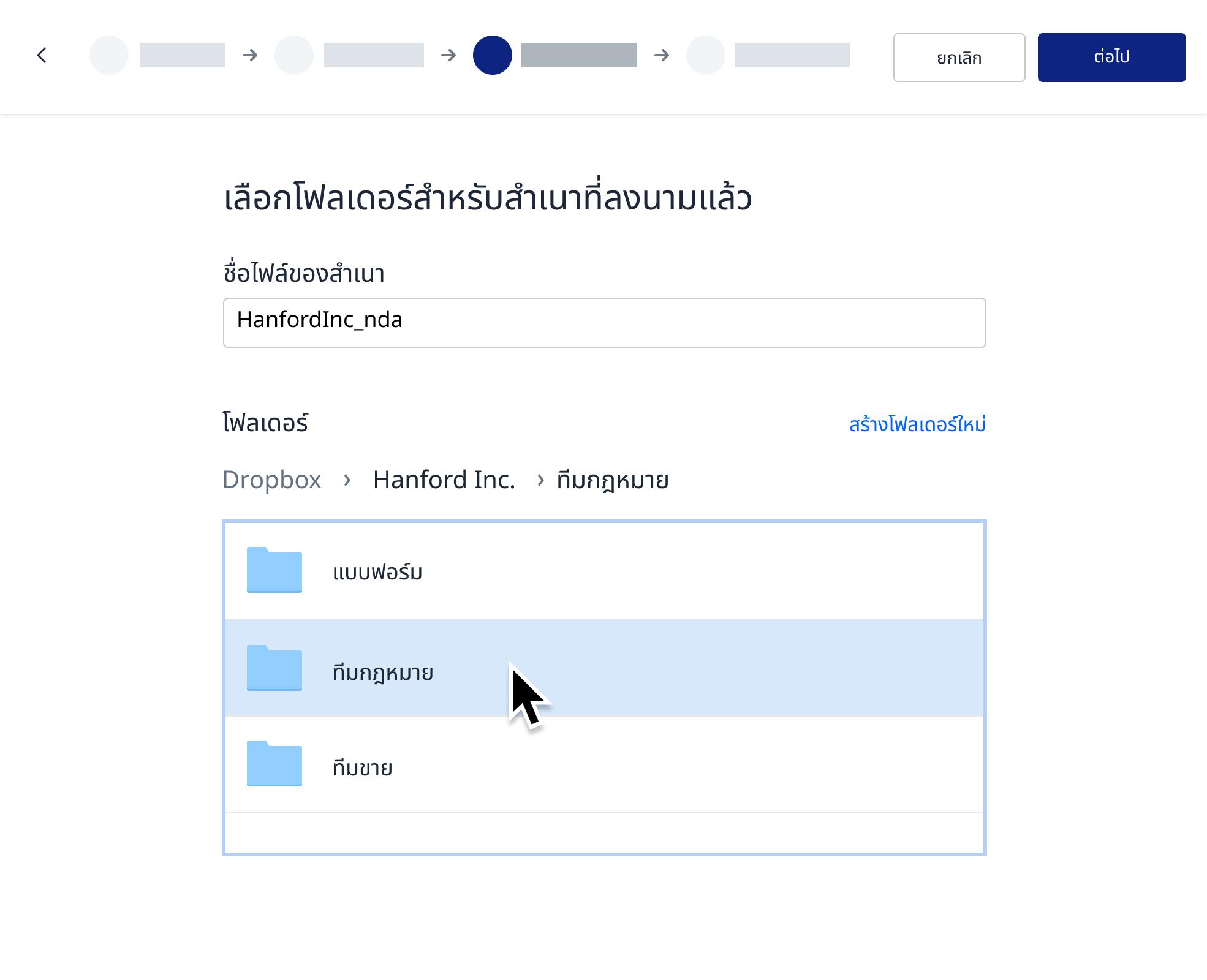 ภาพหน้าจอแสดงการจัดเก็บสำเนาที่ลงนามในโฟลเดอร์ Dropbox