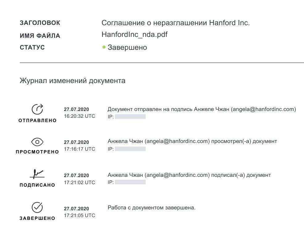 Скриншот контрольного журнала документов HelloSign