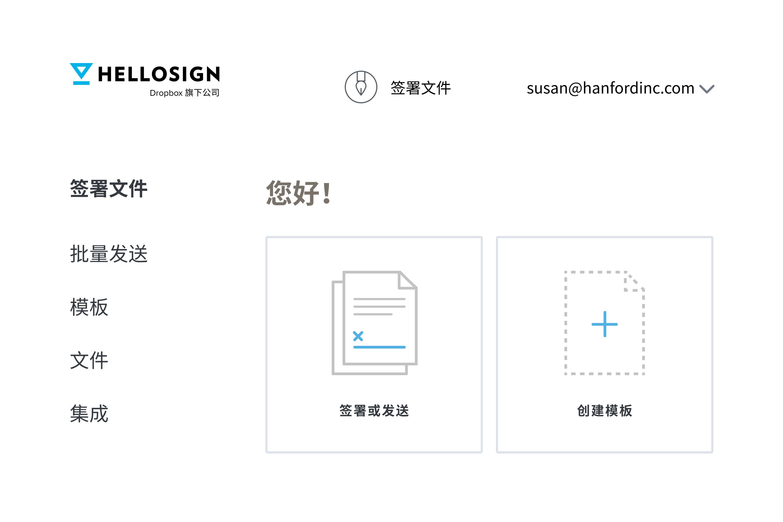 HelloSign 欢迎屏幕的产品视觉效果图,用户可以在其中选择发送和签署文档或者创建模板。