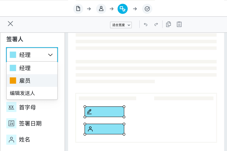 在 HelloSign 中构建的模板的产品视觉效果。签名和名称字段均已添加。
