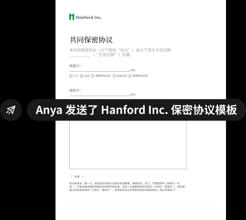 已作为模板发送的保密协议的示例图像。