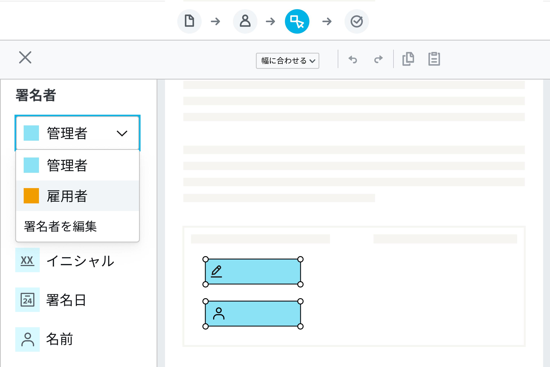 HelloSign で作成中のテンプレートを示す製品ビジュアル。署名フィールドと氏名フィールドの両方が追加されている。