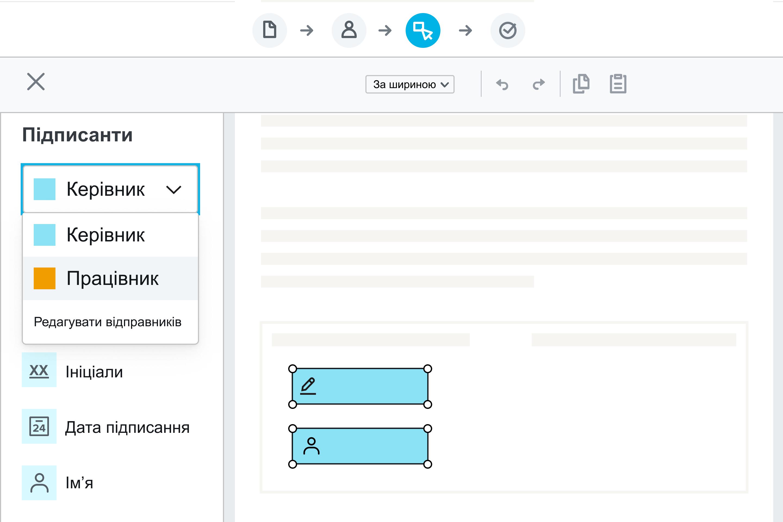 Зображення продукту: у HelloSign створюється шаблон. Додано поля для імені й підпису.